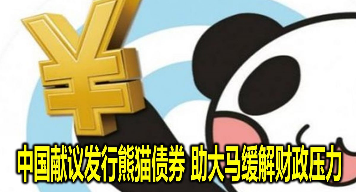 中国献议发行熊猫债券 助大马缓解财政压力