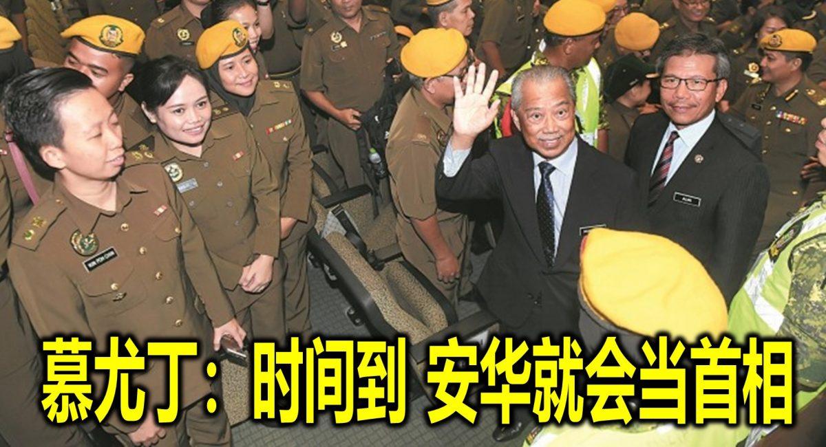 慕尤丁:时间到 安华就会当首相