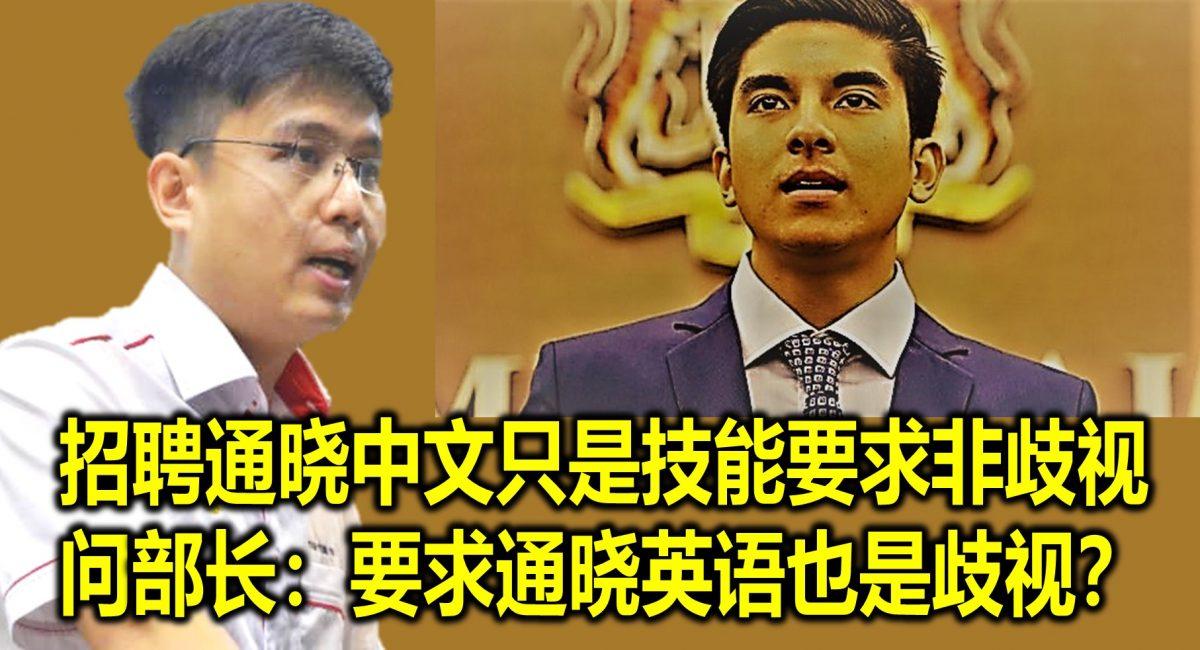 招聘通晓中文只是技能要求非歧视  问部长:要求通晓英语也是歧视?