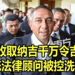 涉嫌收取纳吉千万令吉支票 巫统法律顾问被控洗黑钱