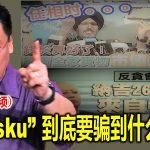 """""""bossku"""" 到底要骗到什么时候?(內附视频)"""