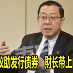 中国献议助发行债券 財长带上內阁討论