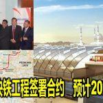 第三轻快铁工程签署合约 预计2024年竣工