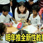 张念群:明年推全新性教育课程