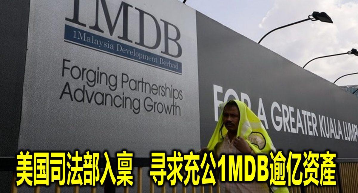 美国司法部入稟 寻求充公1MDB逾亿资產