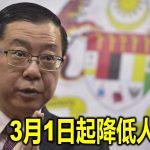 财长:3月1日起降低人头税