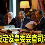 內阁决定设皇委会查司法干预