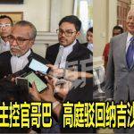 要求撤换主控官哥巴 高庭驳回纳吉沙菲宜申请