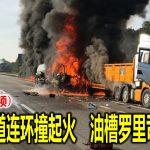 南北大道连环撞起火 油槽罗里司机烧死 (內附视频)