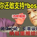 """倪可敏: 你还敢支持 """"bossku""""?(內附视频)"""