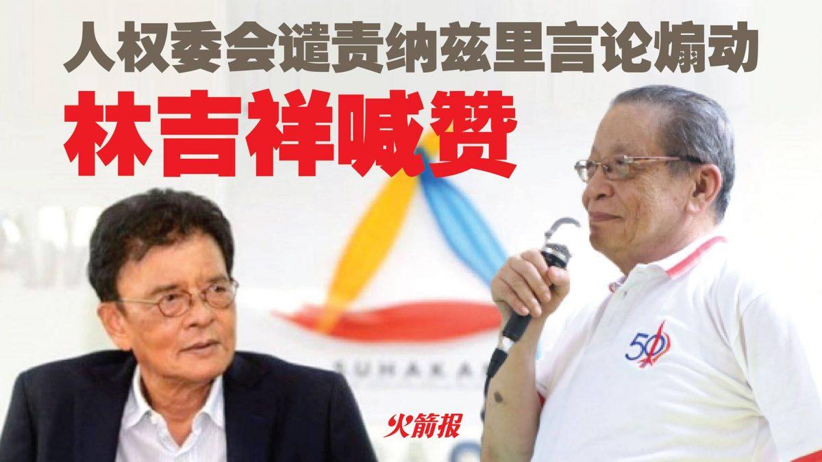 林吉祥表扬人权委员会主席拉查里谴责纳兹里言论煽动