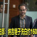 美国司法部:纳吉继子洗白约1600万令吉