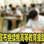 财政部宣布继续推高等教育援助金计划