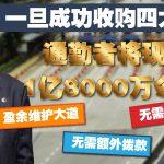 一旦成功收购四大道 通勤者将现省1亿8000万令吉!
