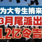 政府发放高等教育学生援助金 3月尾派出1.2亿令吉