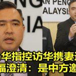 被马华指控访华携妻违规 陆兆福澄清:是中方邀请她