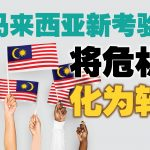 新马来西亚新考验 将危机化为转机!