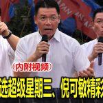 士毛月补选超级星期三、倪可敏精彩开讲!!(內附视频)