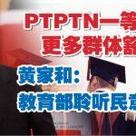 PTPTN一等荣誉更多群体豁免 黄家和:教育部聆听民意施政