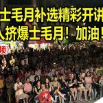 倪可敏士毛月补选精彩开讲, 三千人挤爆士毛月!加油!(內附视频)