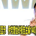 安华:证据显示 伊党曾给砂报告主编140万解决官司