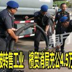 津贴柴油被转售工业 檳贸消局充公4.5万公升柴油