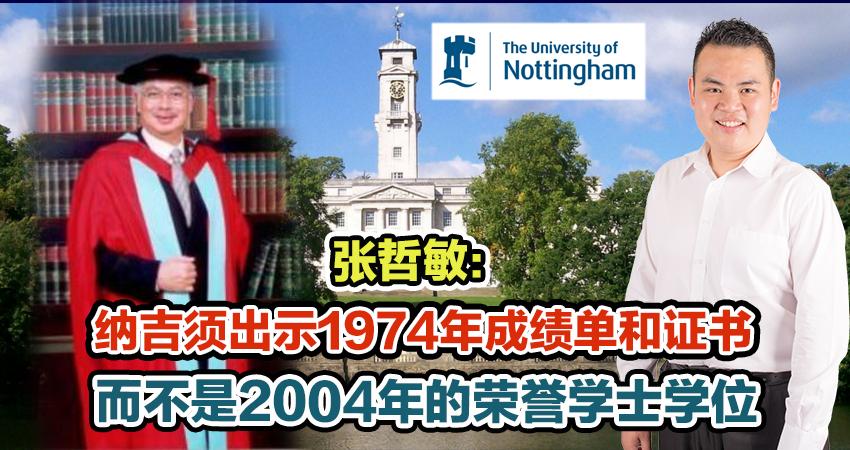 张哲敏:纳吉须出示1974年成绩单和证书,而不是2004年的荣誉学士学位!