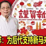 林吉祥:为后代支持新马来西亚