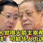 马来人觉得火箭主宰希盟?林吉祥:可能华人也这样想