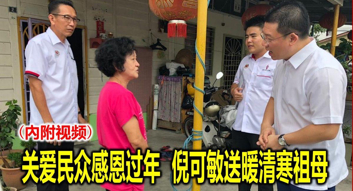 关爱民众感恩过年  倪可敏送暖清寒祖母 (內附视频)