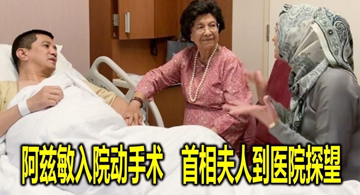 阿兹敏入院动手术 首相夫人到医院探望