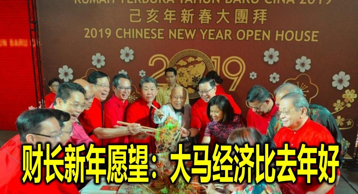 财长新年愿望:大马经济比去年好