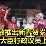 张哲敏推出新春贺岁MV  州务大臣行政议员上镜