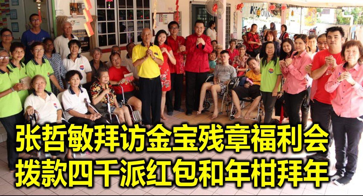 张哲敏拜访金宝残章福利会  拨款四千派红包和年柑拜年