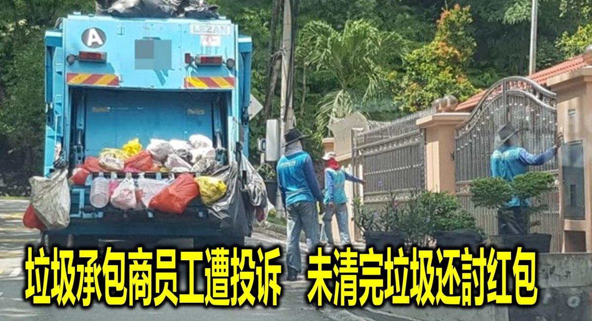 垃圾承包商员工遭投诉 未清完垃圾还討红包