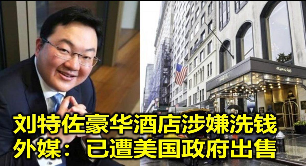 刘特佐豪华酒店涉嫌洗钱 外媒:已遭美国政府出售