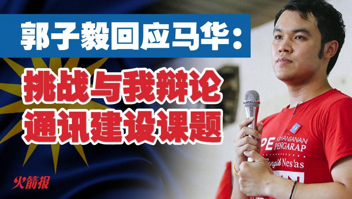 郭子毅回应马华:挑战与我辩论通讯建设课题