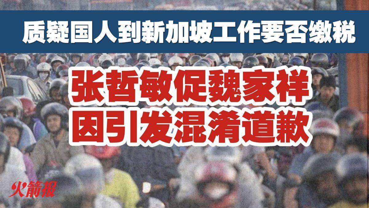 质疑国人到新加坡工作要否缴税 张哲敏促魏家祥因引发混淆道歉
