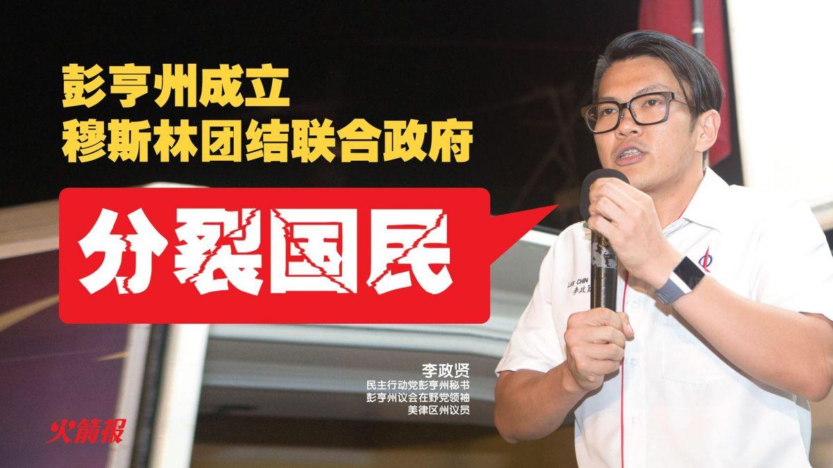 彭亨州成立穆斯林团结联合政府 李政贤:分裂国民