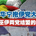 马华宁抱伊党大腿 无视巫伊两党结盟的极端