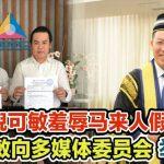 网传倪可敏羞辱马来人假新闻,张哲敏向多媒体委员会举报!