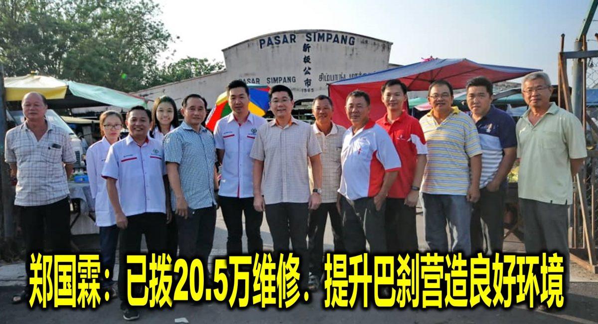 郑国霖:已拨20.5万维修.提升巴刹营造良好环境(內附视频)