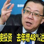 外国直接投资 去年增48%达805亿