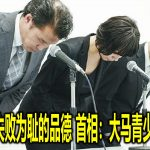 日本人以失败为耻的品德 首相:大马青少年应学习