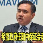 陆兆福:希盟政府任期內保证会承认统考