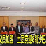 继7巫统议员加盟 土团党迎8前沙巴巫统议员