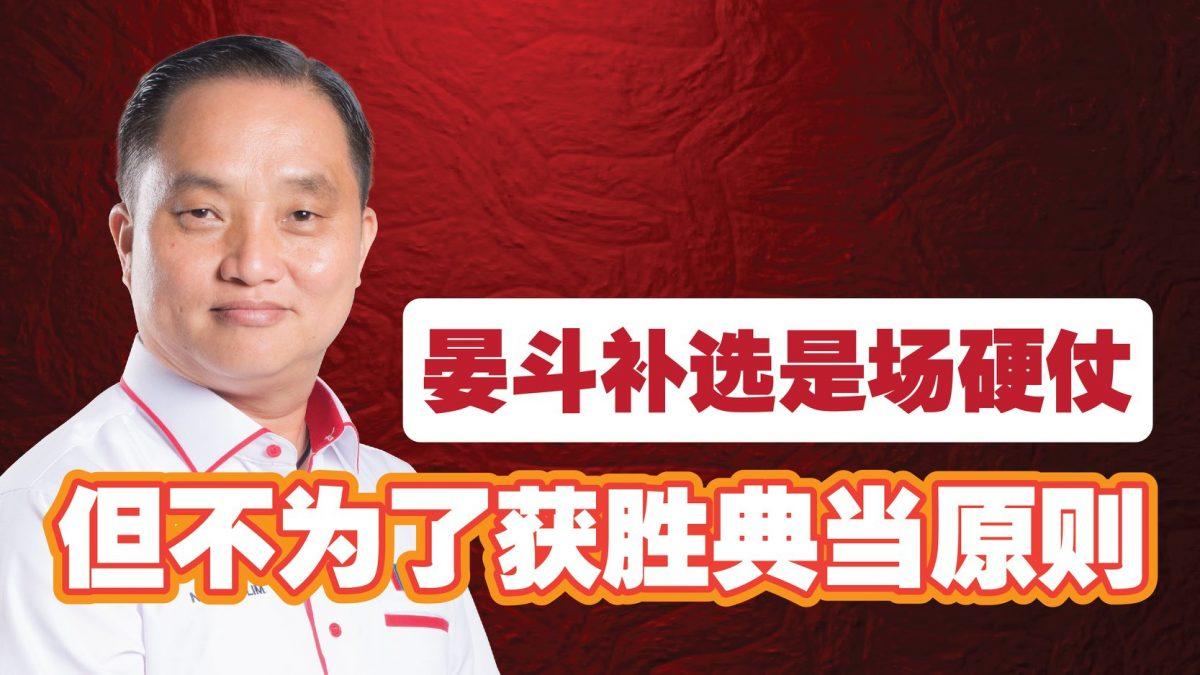 晏斗补选是场硬仗,但希盟不会为了获胜而典当原则!