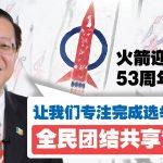 火箭迎向53周年党庆 林冠英:让我们专注完成选举承诺 全民团结共享繁荣