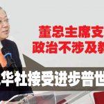 董总主席支持政治不涉及教育 林冠英:欣见华社接受进步普世趋势