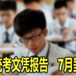 承认统考文凭报告 7月呈教长